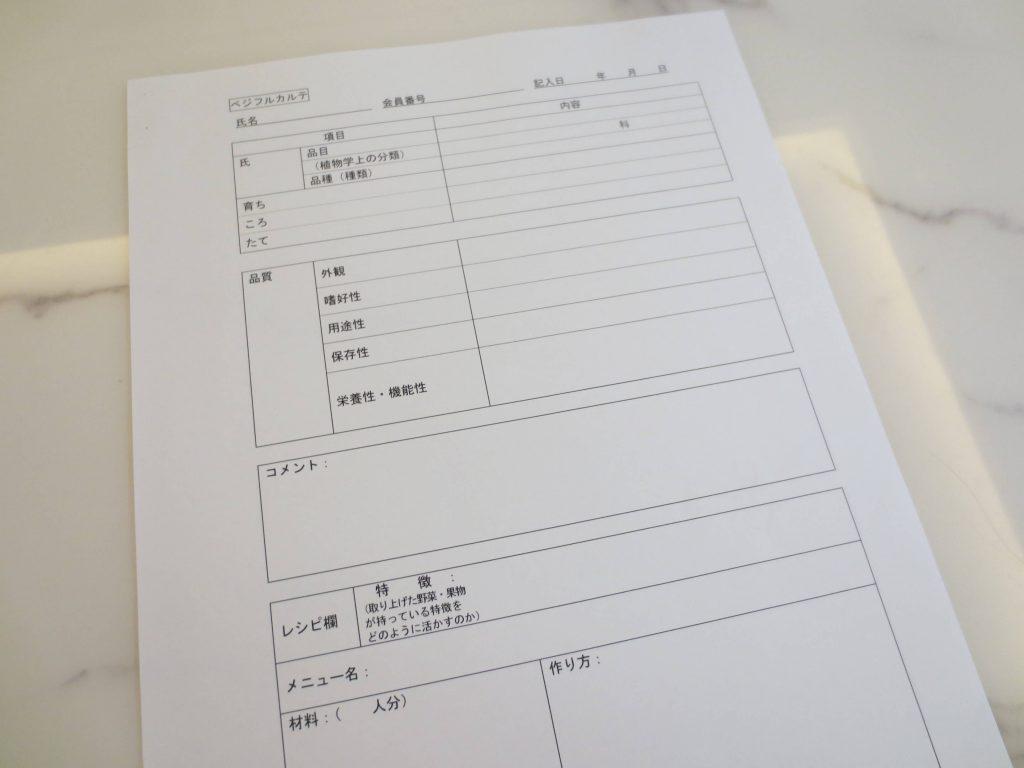 野菜ソムリエの口コミ体験談・費用・試験対策・問題5