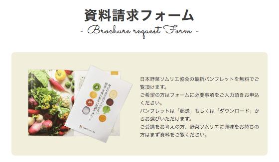 野菜ソムリエの口コミ体験談・費用・試験対策・問題23