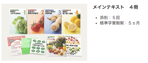 野菜ソムリエの口コミ体験談・費用・試験対策・問題29