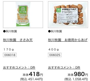 秋川牧園の定期便の口コミ・有機栽培・無農薬栽培野菜と冷凍食品(鶏肉)9