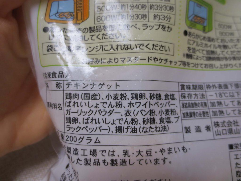 秋川牧園の定期便の口コミ・有機栽培・無農薬栽培野菜と冷凍食品(鶏肉)55