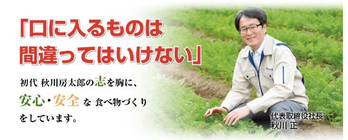 秋川牧園の定期便の口コミ・有機栽培・無農薬栽培野菜と冷凍食品(鶏肉)3