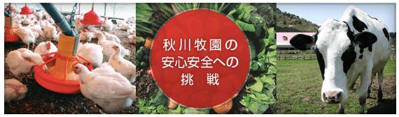 秋川牧園の定期便の口コミ・有機栽培・無農薬栽培野菜と冷凍食品(鶏肉)10
