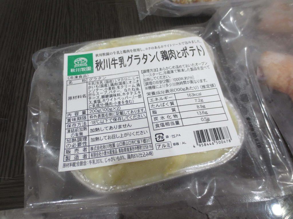 秋川牧園の定期便の口コミ・有機栽培・無農薬栽培野菜と冷凍食品(鶏肉)13