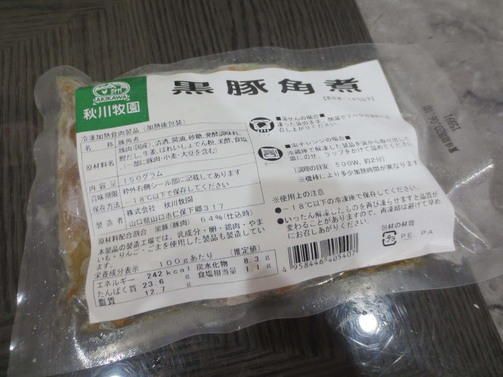 秋川牧園の定期便の口コミ・有機栽培・無農薬栽培野菜と冷凍食品(鶏肉)16