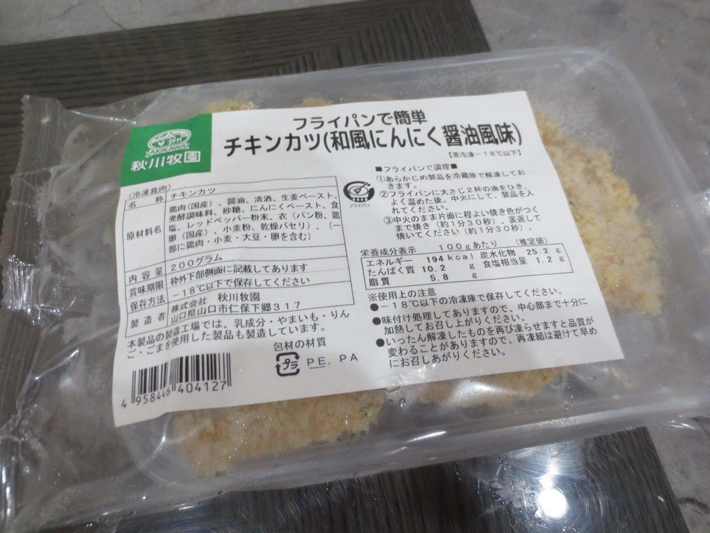 秋川牧園の定期便の口コミ・有機栽培・無農薬栽培野菜と冷凍食品(鶏肉)17
