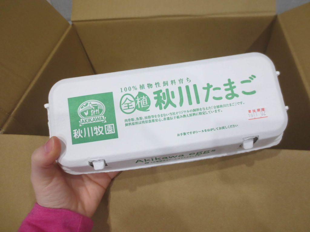 秋川牧園の定期便の口コミ・有機栽培・無農薬栽培野菜と冷凍食品(鶏肉)27