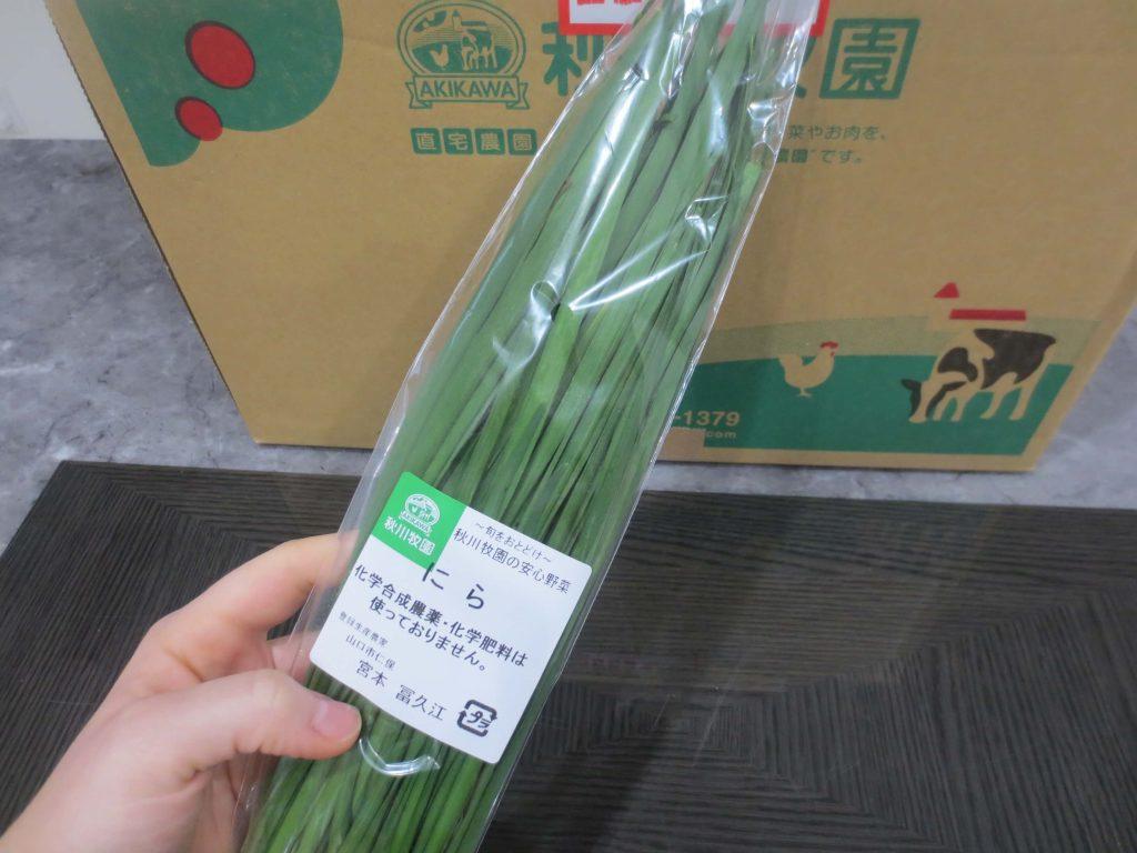 秋川牧園の定期便の口コミ・有機栽培・無農薬栽培野菜と冷凍食品(鶏肉)29