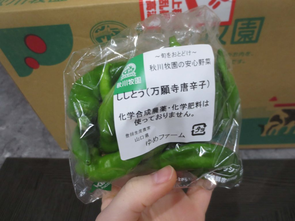 秋川牧園の定期便の口コミ・有機栽培・無農薬栽培野菜と冷凍食品(鶏肉)31