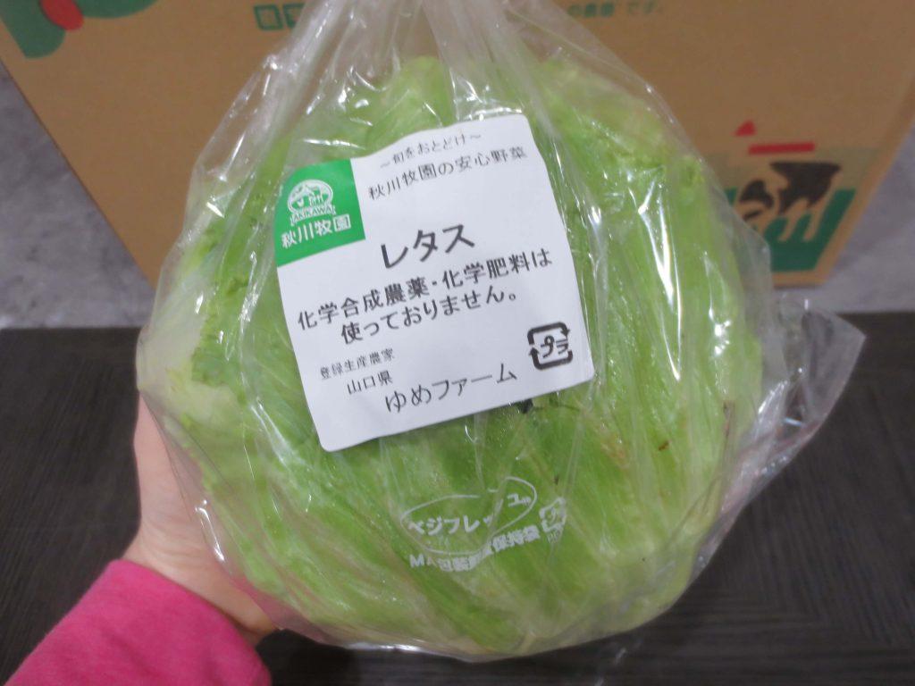 秋川牧園の定期便の口コミ・有機栽培・無農薬栽培野菜と冷凍食品(鶏肉)32