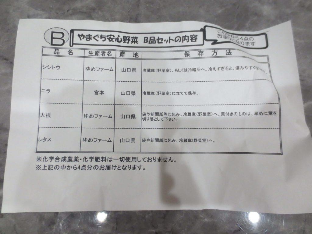 秋川牧園の定期便の口コミ・有機栽培・無農薬栽培野菜と冷凍食品(鶏肉)36