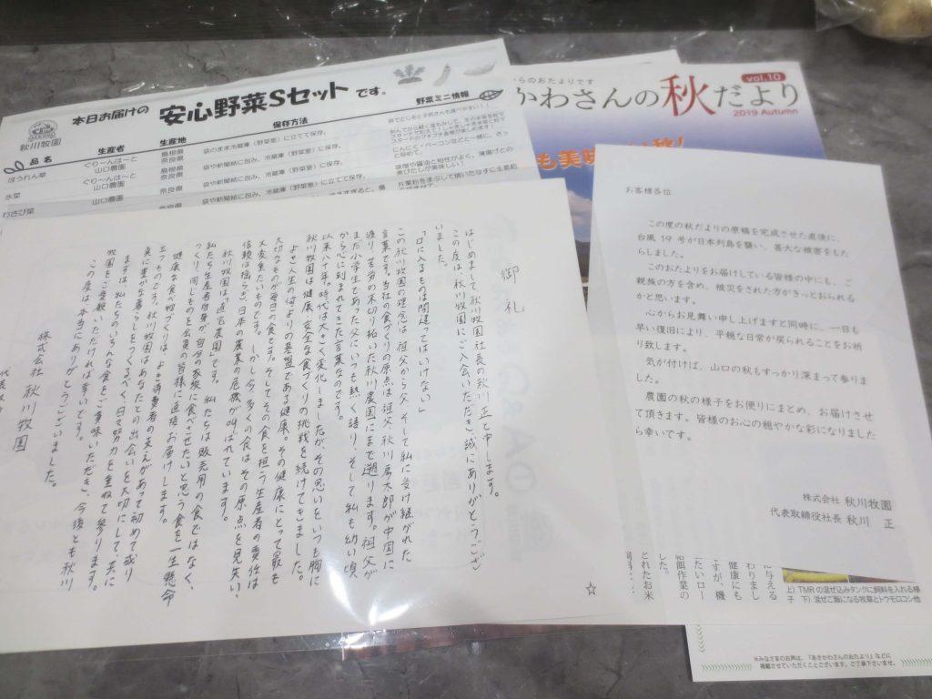 秋川牧園の定期便の口コミ・有機栽培・無農薬栽培野菜と冷凍食品(鶏肉)37
