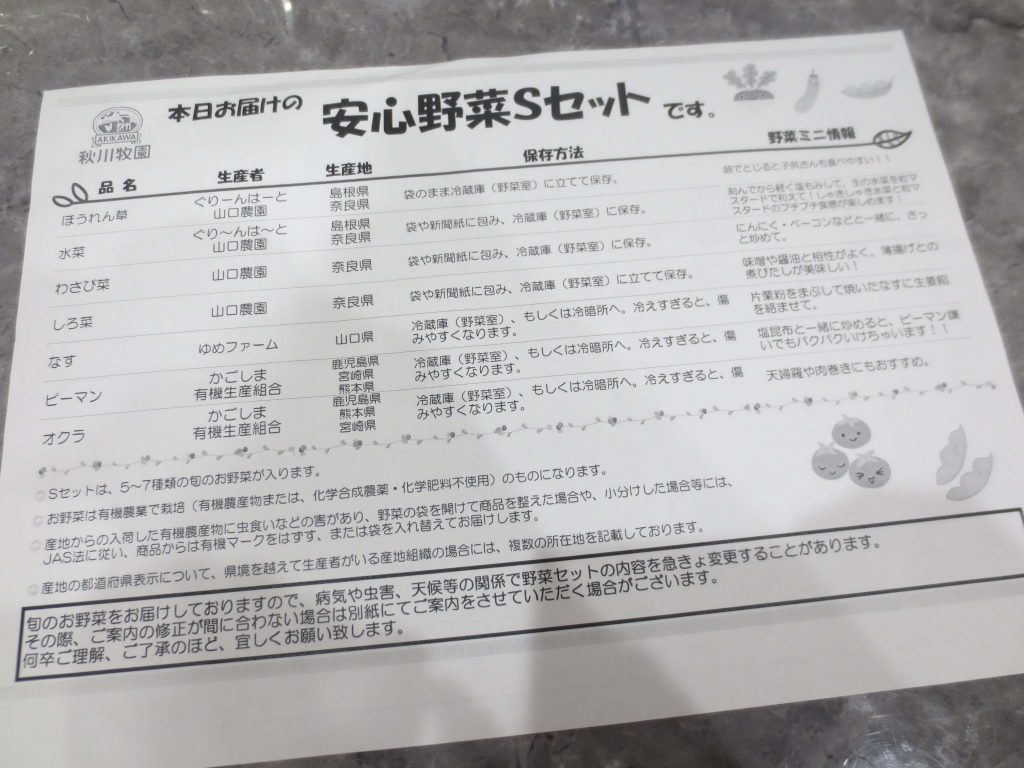 秋川牧園の定期便の口コミ・有機栽培・無農薬栽培野菜と冷凍食品(鶏肉)38