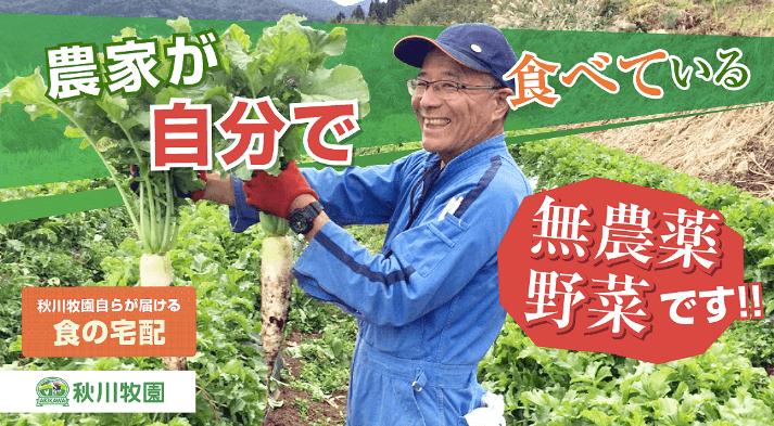 秋川牧園の定期便の口コミ・有機栽培・無農薬栽培野菜と冷凍食品(鶏肉)54