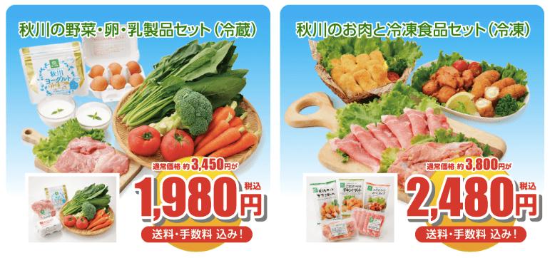 秋川牧園の定期便の口コミ・有機栽培・無農薬栽培野菜と冷凍食品(鶏肉)1