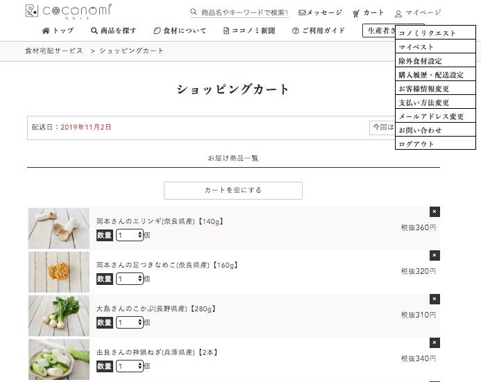 有機野菜・無農薬野菜宅配のココノミの定期便の口コミ3