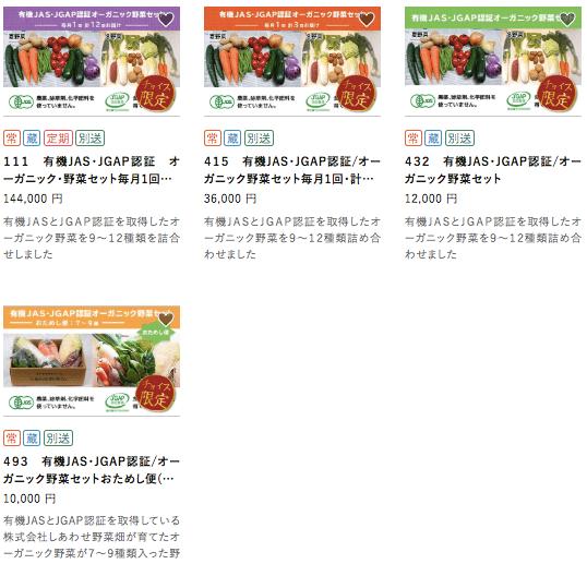 しあわせ野菜畑の口コミと評判62