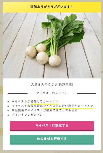 有機野菜・無農薬野菜宅配のココノミの定期便の口コミ7