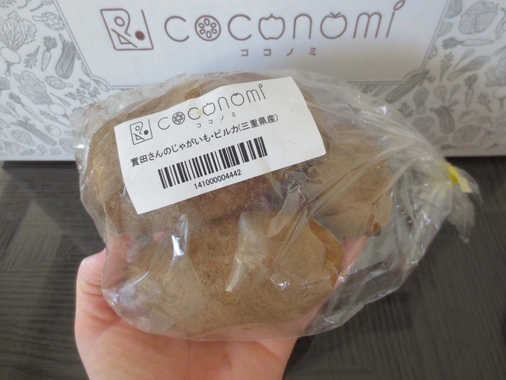 有機野菜・無農薬野菜宅配のココノミの定期便の口コミ57