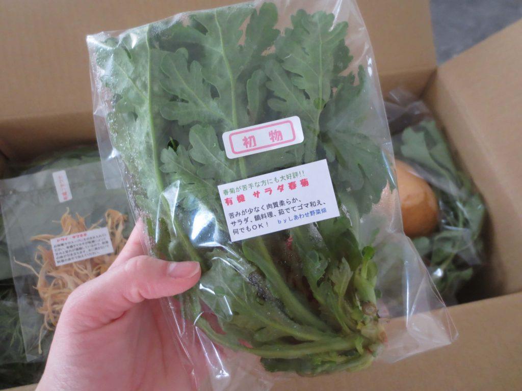 しあわせ野菜畑の口コミと評判4
