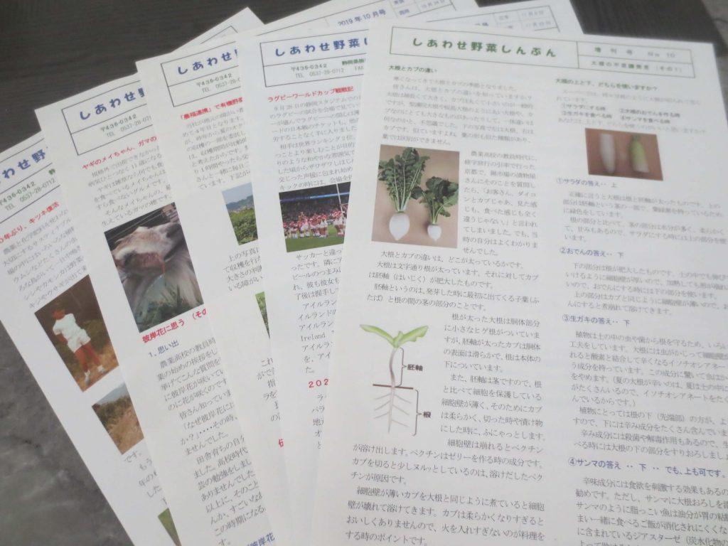 しあわせ野菜畑の口コミと評判22