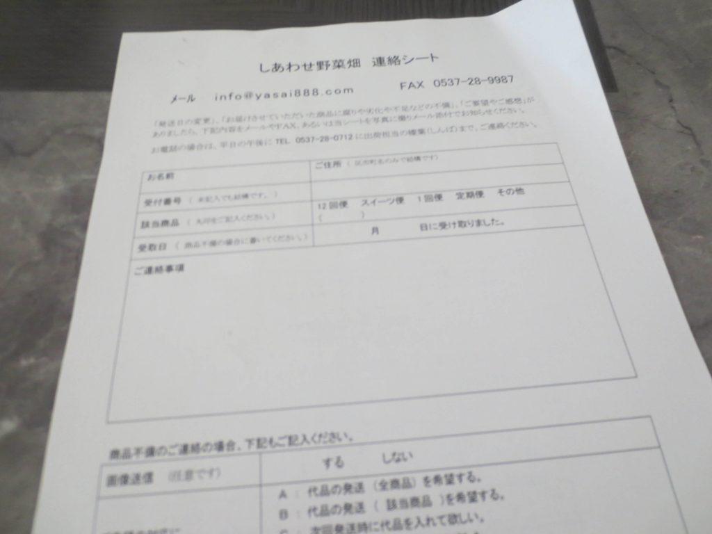 しあわせ野菜畑の口コミと評判23