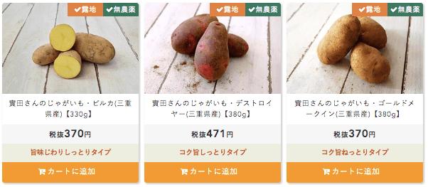 有機野菜・無農薬野菜宅配のココノミの定期便の口コミ16