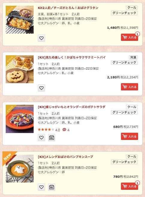 オイシックス・こどものイベント料理はミールキット14