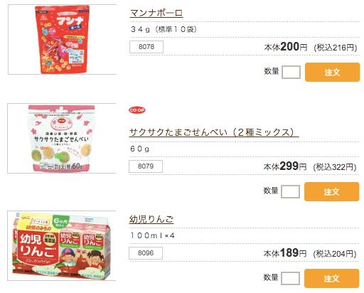 食材宅配のおうちコープの口コミと評判・ミールキットと赤ちゃん離乳食がおすすめ54