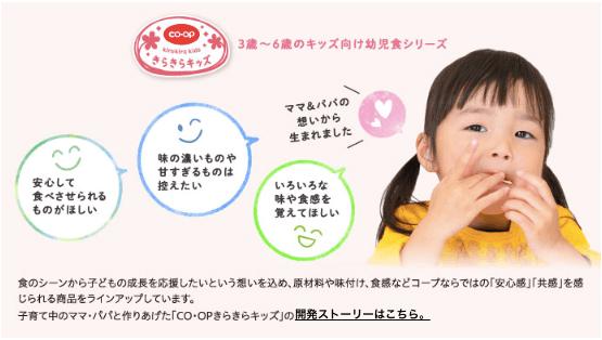 コープデリの赤ちゃん向け離乳食食材・ベビーグッズの口コミ体験8