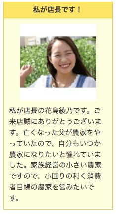 綾善(あやぜん)の無農薬野菜宅配の口コミと評判10