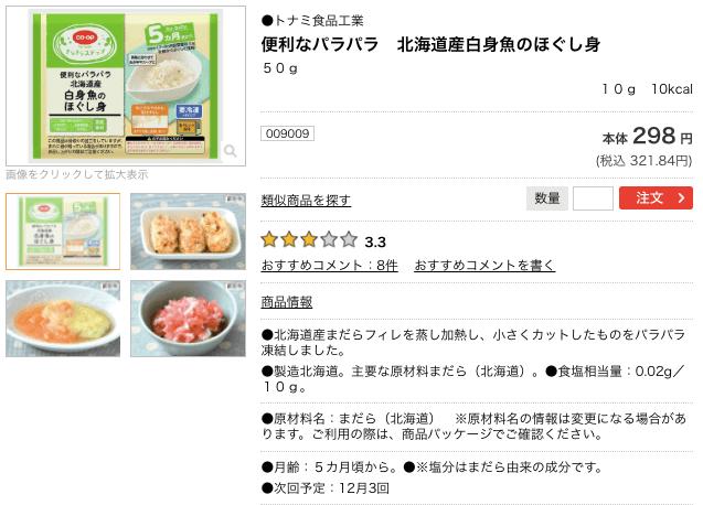 コープデリの赤ちゃん向け離乳食食材・ベビーグッズの口コミ体験27