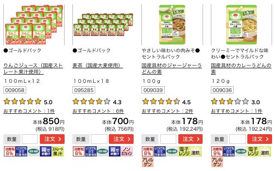 コープデリの赤ちゃん向け離乳食食材・ベビーグッズの口コミ体験10