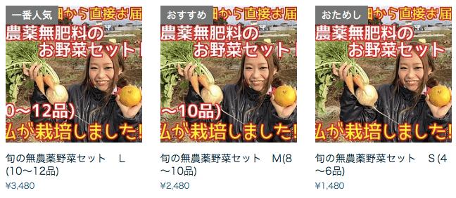 綾善(あやぜん)の無農薬野菜宅配の口コミと評判1