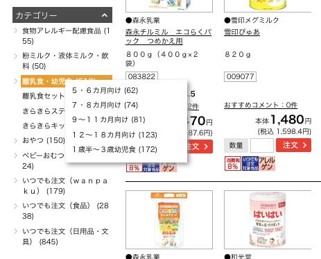 コープデリの赤ちゃん向け離乳食食材・ベビーグッズの口コミ体験25
