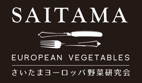 さいたまヨーロッパ野菜の口コミ体験談・感想1