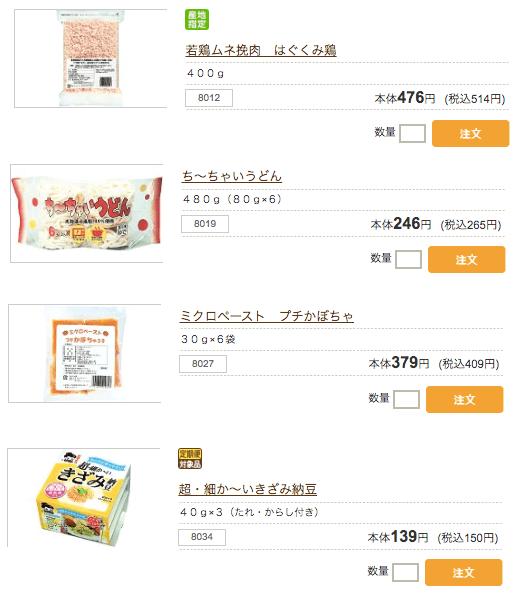 食材宅配のおうちコープの口コミと評判・ミールキットと赤ちゃん離乳食がおすすめ56