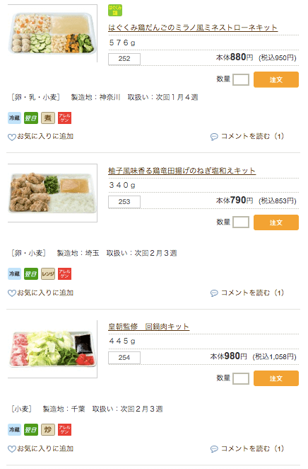 食材宅配のおうちコープの口コミと評判・ミールキットと赤ちゃん離乳食がおすすめ47
