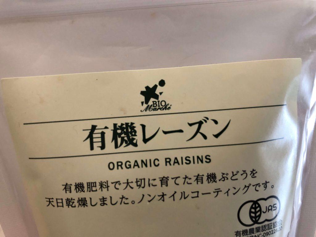 ビオマルシェ高島屋大宮店の口コミ・おすすめ食材・マイ体験談29