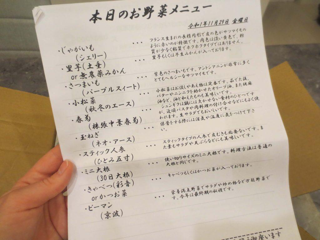 綾善(あやぜん)の無農薬野菜宅配の口コミと評判18