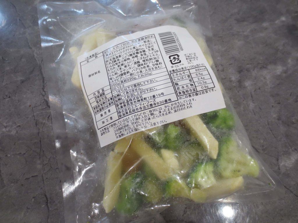 食材宅配のおうちコープの口コミと評判・ミールキットと赤ちゃん離乳食がおすすめ40