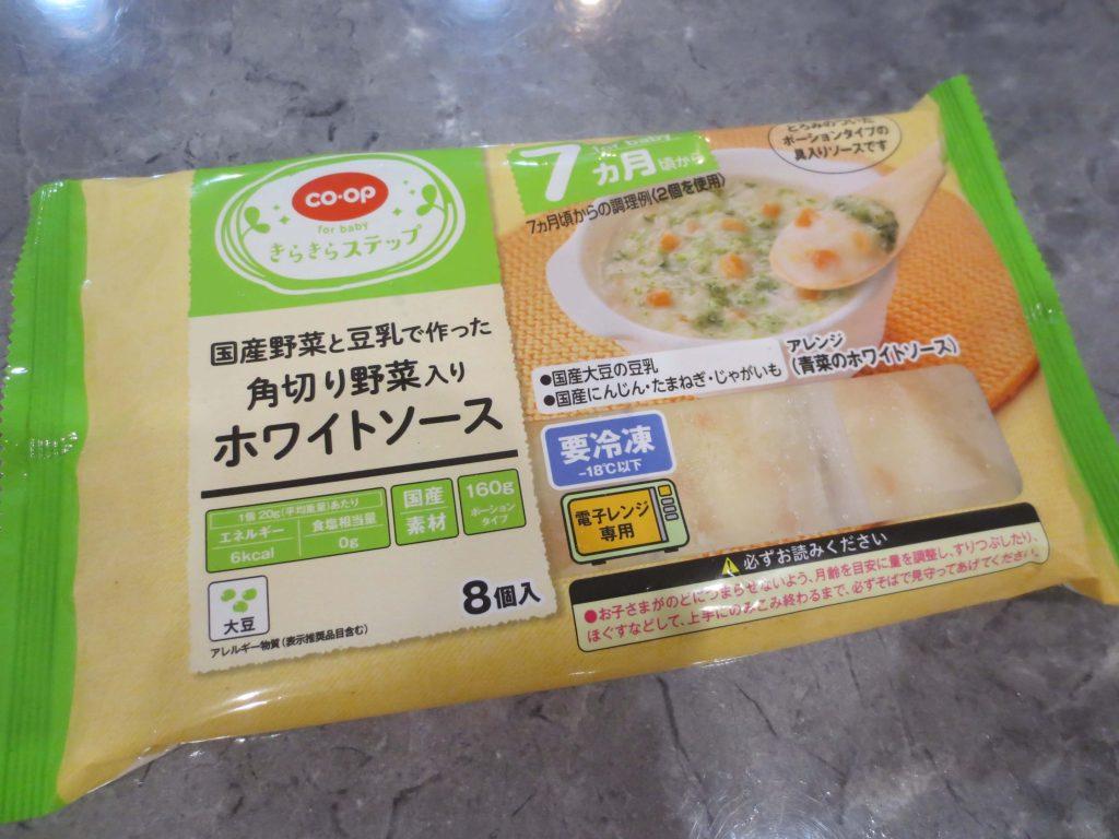 食材宅配のおうちコープの口コミと評判・ミールキットと赤ちゃん離乳食がおすすめ37