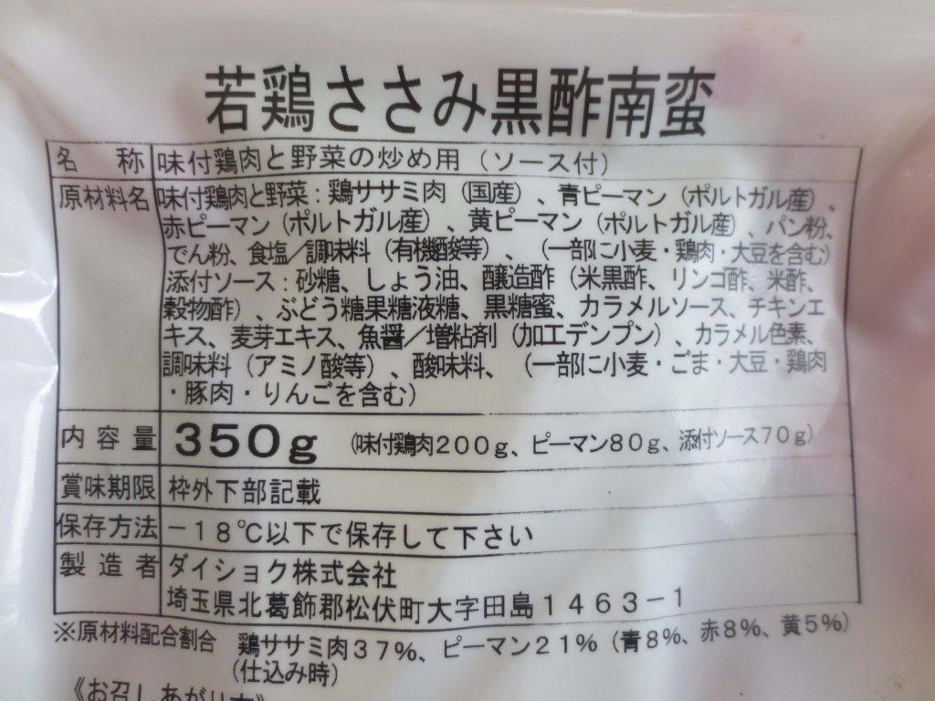 食材宅配のおうちコープの口コミと評判・ミールキットと赤ちゃん離乳食がおすすめ19