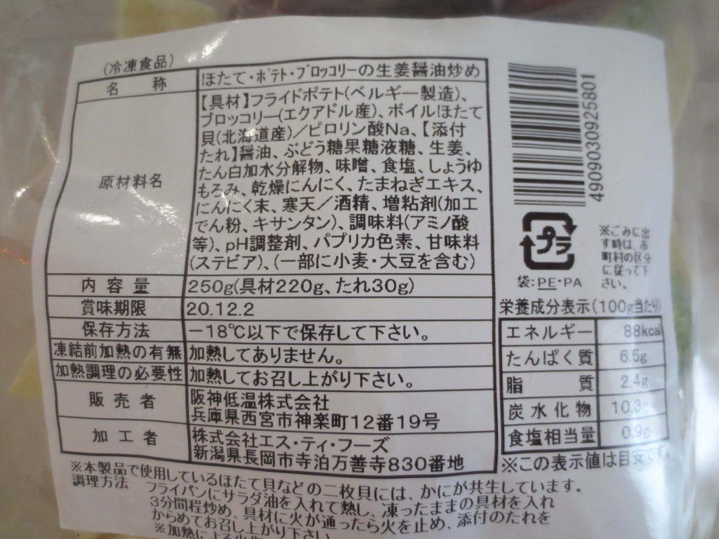 食材宅配のおうちコープの口コミと評判・ミールキットと赤ちゃん離乳食がおすすめ18