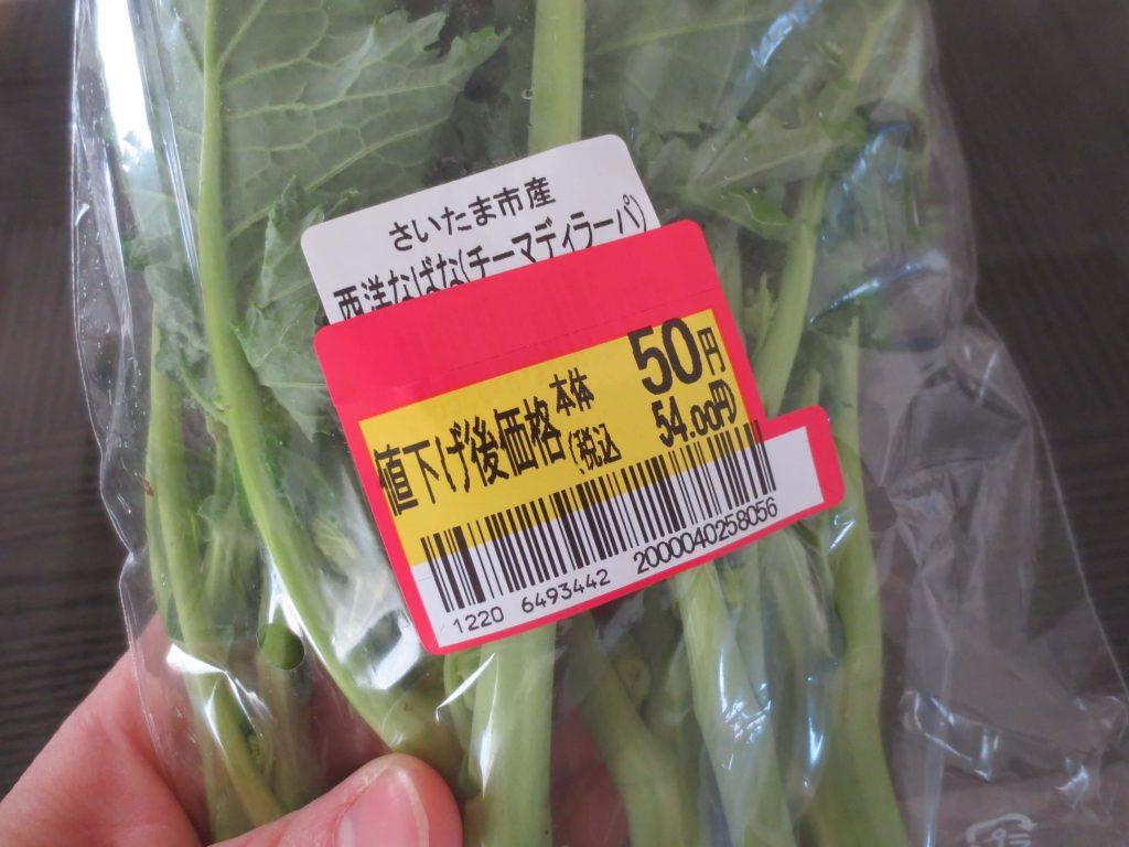 さいたまヨーロッパ野菜の口コミ体験談・感想38