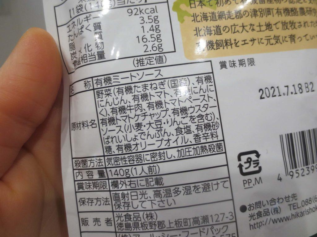 ビオマルシェ高島屋大宮店の口コミ・おすすめ食材・マイ体験談40