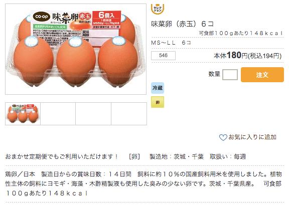 食材宅配のおうちコープの口コミと評判・ミールキットと赤ちゃん離乳食がおすすめ65