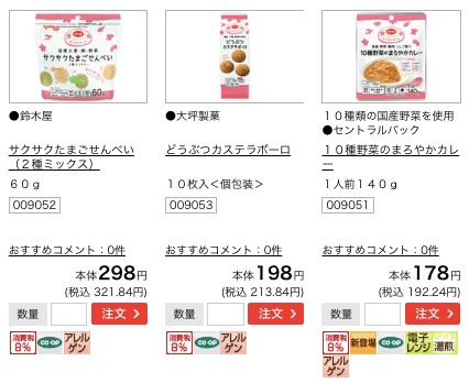 コープデリの赤ちゃん向け離乳食食材・ベビーグッズの口コミ体験9