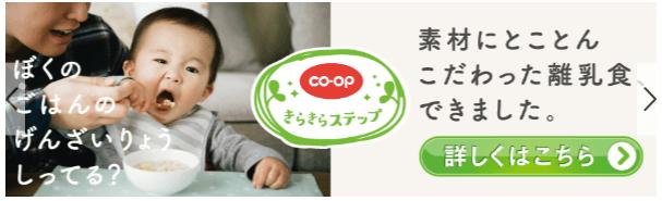 コープデリの赤ちゃん向け離乳食食材・ベビーグッズの口コミ体験1