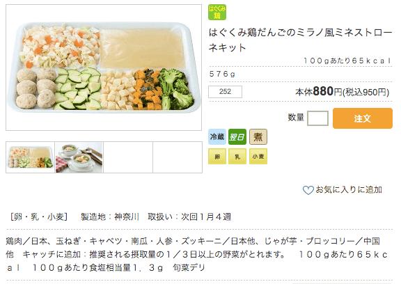 食材宅配のおうちコープの口コミと評判・ミールキットと赤ちゃん離乳食がおすすめ59